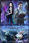 """Обложка книги """"Академии Тьмы и Света: Эстетика интриг"""""""
