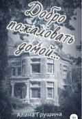 """Обложка книги """"Добро пожаловать домой"""""""