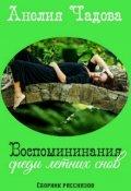 """Обложка книги """"Сборник. Воспоминания среди летних снов"""""""