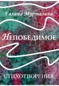 """Обложка книги """"Непобедимое """""""