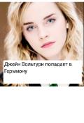 """Обложка книги """"Джейн Вольтури попадает в Гермиону"""""""