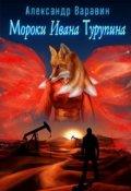 """Обложка книги """"Мороки Ивана Турупина"""""""