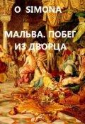 "Обложка книги ""Мальва. Побег из Дворца"""
