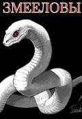 """Обложка книги """"Змееловы"""""""
