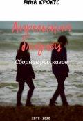 """Обложка книги """"Апрельский близнец"""""""