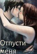 "Обложка книги ""Отпусти меня"""