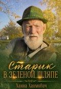 """Обложка книги """"Старик в зеленой шляпе"""""""