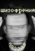"""Обложка книги """"Шизофрения"""""""