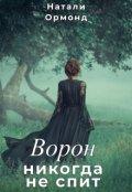 """Обложка книги """"Ворон никогда не спит"""""""