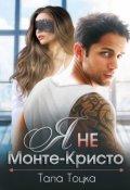 "Обложка книги ""Я не Монте-Кристо"""