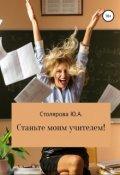 """Обложка книги """"Станьте моим учителем!"""""""