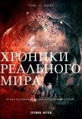 """Обложка книги """"Хроники Реального Мира том 5 Алгер"""""""