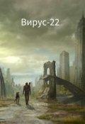 "Обложка книги ""Вирус-22"""