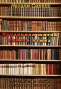 """Обложка книги """"Печальная жизнь одного языка"""""""