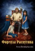 """Обложка книги """"Формула Распутина"""""""