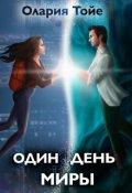 """Обложка книги """"Один день Миры"""""""