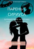 """Обложка книги """"Парень с Сириуса. Часть 5. Путешествие на Аттику"""""""