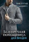 """Обложка книги """"Безупречная помощница для злодея"""""""