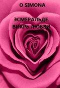 """Обложка книги """"Эсмеральде. Вихрь любви"""""""