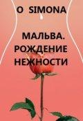"""Обложка книги """"Мальва. Рождение нежности"""""""