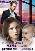 """Обложка книги """"Неслучайная мама для дочки миллионера"""""""