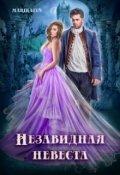 """Обложка книги """"Незавидная невеста"""""""
