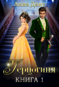 "Обложка книги ""Герцогиня"""