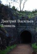 """Обложка книги """"Тоннель"""""""