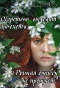 """Обложка книги """"Оборотень  выходит на охоту, а  Рыжая  ошибок  не  прощает"""""""