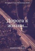 """Обложка книги """"Дорога к жизни..."""""""
