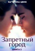 """Обложка книги """"Запретный город 2"""""""