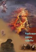 """Обложка книги """"Разбивая удары судьбы"""""""