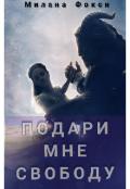 """Обложка книги """"Подари мне свободу"""""""