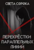 """Обложка книги """"Перекрёсток параллельных линий"""""""
