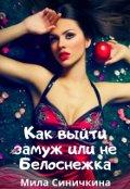 """Обложка книги """"Как выйти замуж или не Белоснежка"""""""