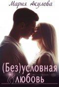 """Обложка книги """"( Без)условная любовь"""""""