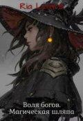 """Обложка книги """"Воля богов. Магическая шляпа"""""""