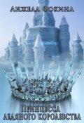 """Обложка книги """"Принцесса ледяного королевства"""""""