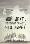 """Обложка книги """"Мой друг, который знает, что умрет"""""""