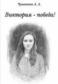 "Обложка книги ""Виктория - победа!"""