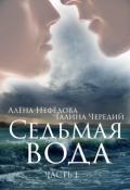 """Обложка книги """"Седьмая Вода (часть 1)"""""""