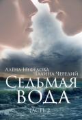 """Обложка книги """"Седьмая Вода (часть 2)"""""""
