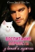 """Обложка книги """"Воспитание верности у котов и мужчин"""""""