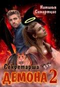 """Обложка книги """"Секретарша для демона - 2"""""""