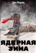 """Обложка книги """"Ядерная зима"""""""