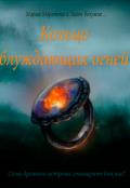"""Обложка книги """"Кольцо блуждающих огней"""""""