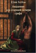 """Обложка книги """"Академия для старшей дочери графа (2 часть)"""""""