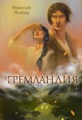 """Обложка книги """"Гремландия"""""""