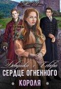 """Обложка книги """"Девушка с севера. Сердце огненного короля"""""""