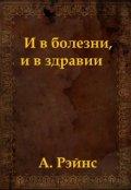 """Обложка книги """"И в болезни, и в здравии"""""""